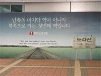 Frontière sud-coréenne, gare de Torasan : « Non pas la dernière gare du Sud, mais la première gare vers le Nord ». Photo : Perrine Fruchart-Ramond, 2006.